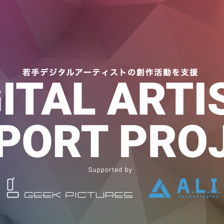 Digital Artists Support Projectが第1弾支援プログラム「Free Cloud Rendering Support Program」の募集を開始