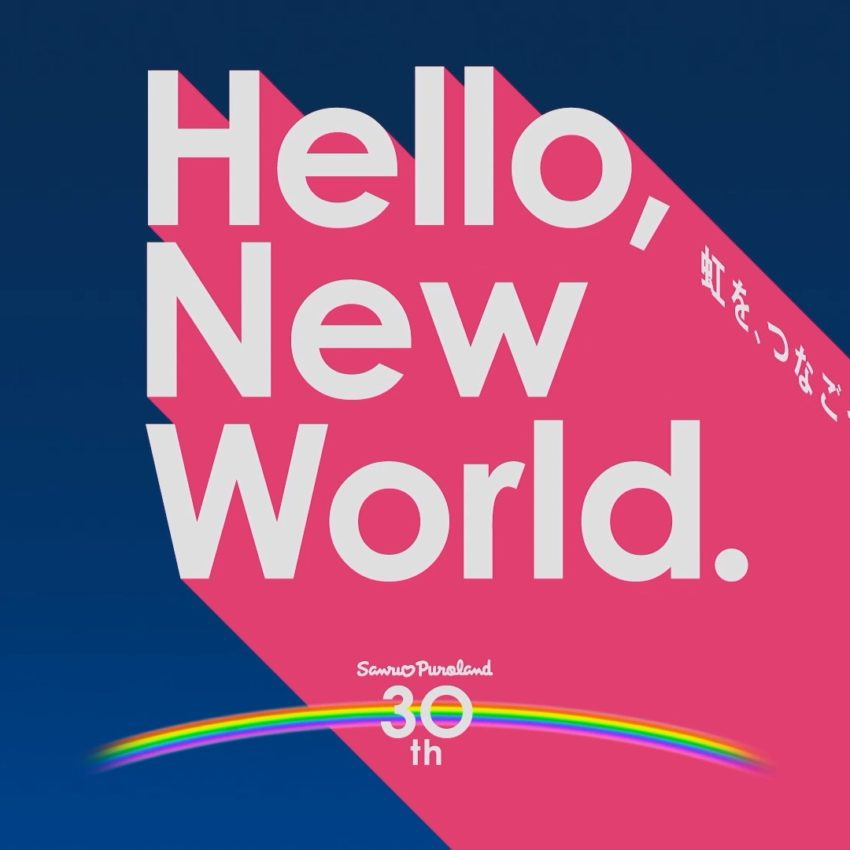 30th Anniversary「Hello, New World. 虹を、つなごう。」
