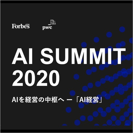 AI SUMMIT 2020